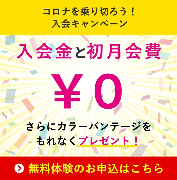 入会キャンペーン 入会金と初月会費無料