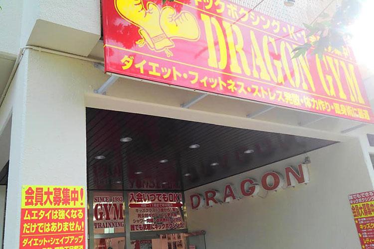 ドラゴンジム外観